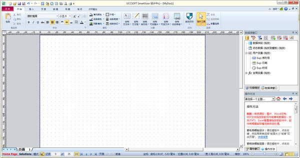 UCCSoft SmartVizor打印软件 V26.5.181.101 官方版