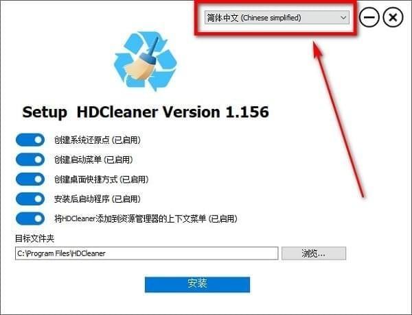 HDCleaner中文版
