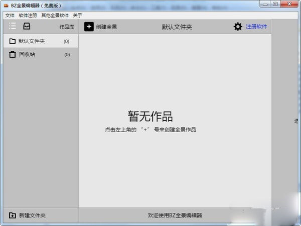软件下载 图像软件 图片处理 bz全景编辑器    下载之家提供 bz全景