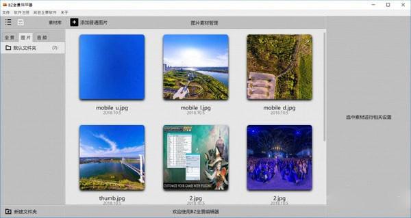 软件下载 图像软件 图片处理 bz全景编辑器  bz全景编辑器功能介绍