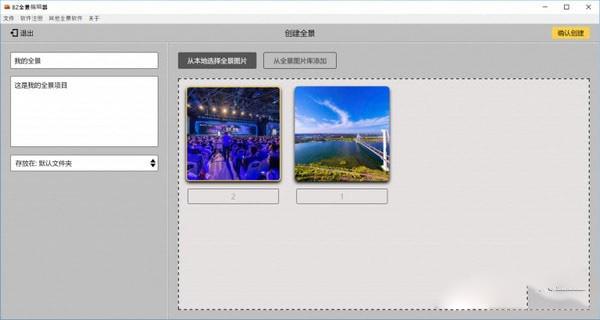 """软件下载 图像软件 图片处理 bz全景编辑器    在主界面上面,点击"""""""
