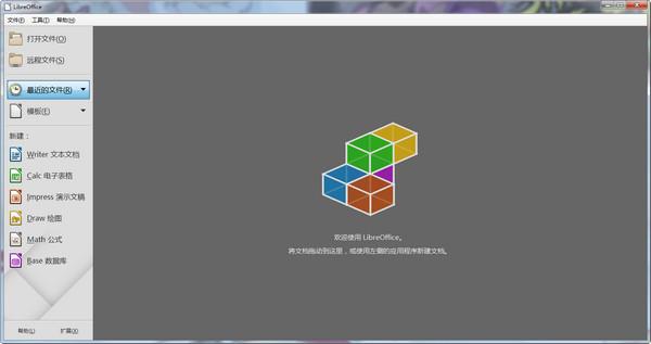LibreOffice中文