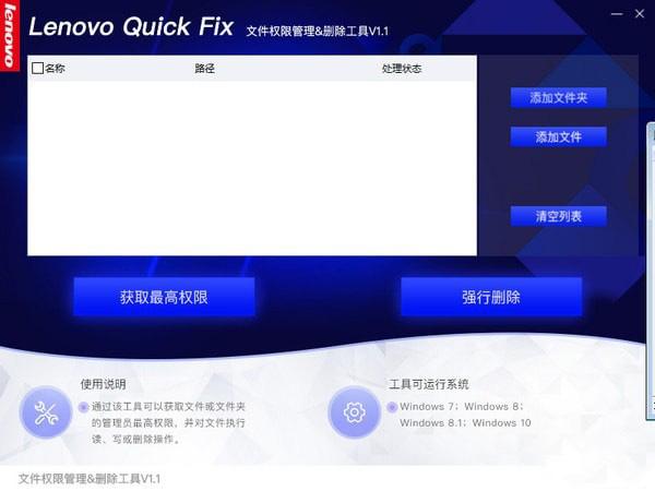 文件权限管理删除工具 V1.1 安装版
