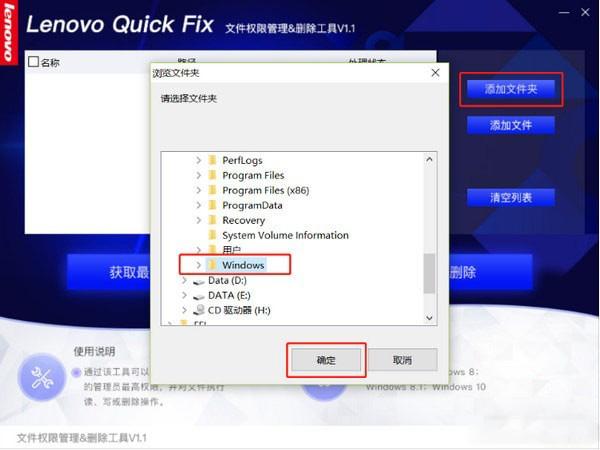 文件权限管理删除工具