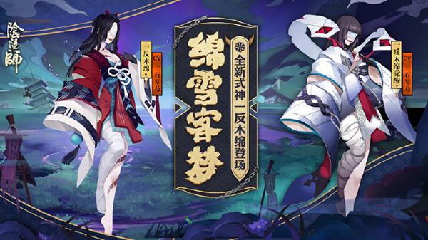阴阳师新SR式神一反木绵即将上线 她和入殓师似乎有渊源