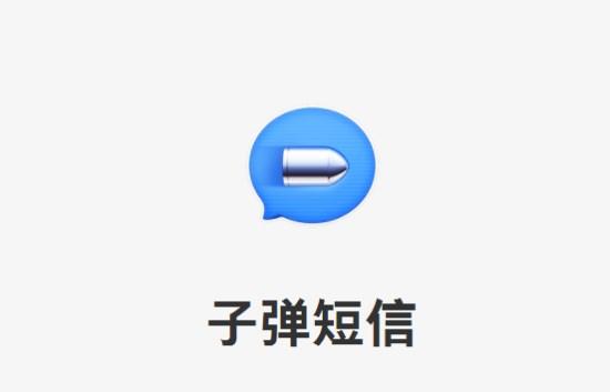子弹短信话题广场功能上线,只对少量活跃用户随机开放