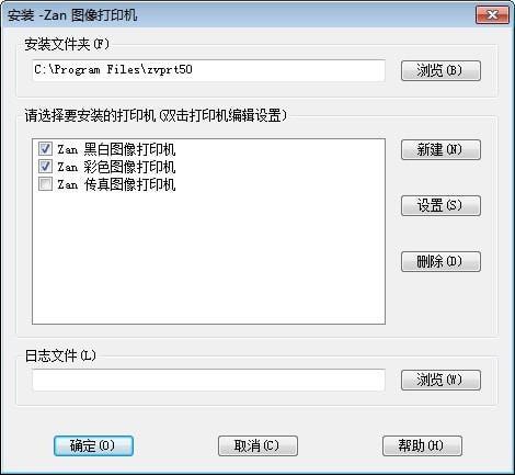 Zan图像打印机 V5.0 安装版
