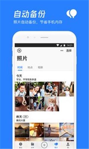 微云 V6.6.4 for Android安卓版