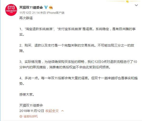 """天猫辟谣双十一狂欢后""""淘宝退款系统崩溃"""""""