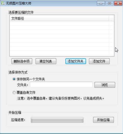 图片压缩软件哪个好用?图片压缩软件推荐