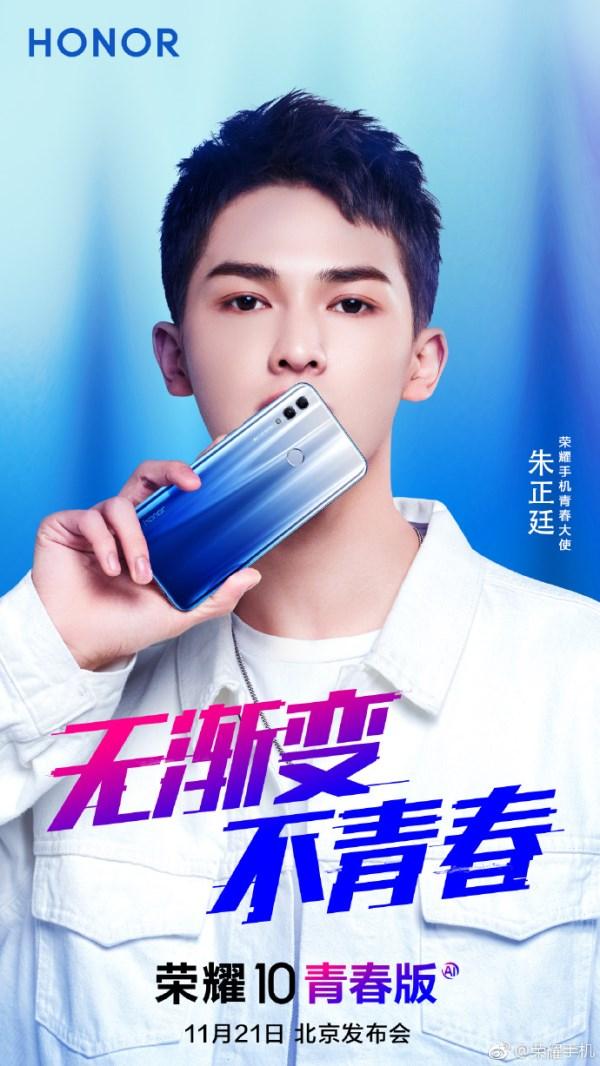 曝荣耀手机和supreme推出联合款荣耀10青春版:大卖的节奏!