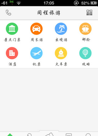 同程旅游app下载