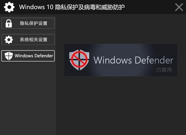 Windows 10隐私保护及病毒和威胁防护工具