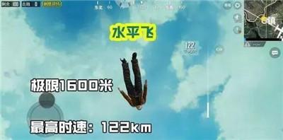 刺激战场跳伞方式