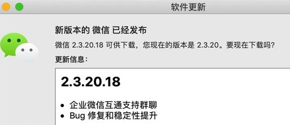 微信更新macOS版v2.3.20正式版:支持企业微信互通以及群聊