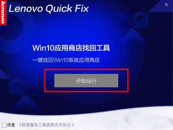 Win10应用商店找回工具