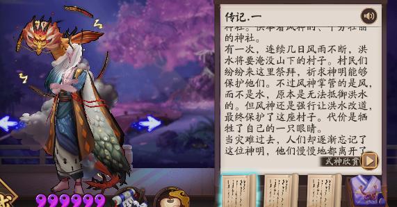 阴阳师逢魔密信:传记中一目连为抵抗洪水而失去了什么?