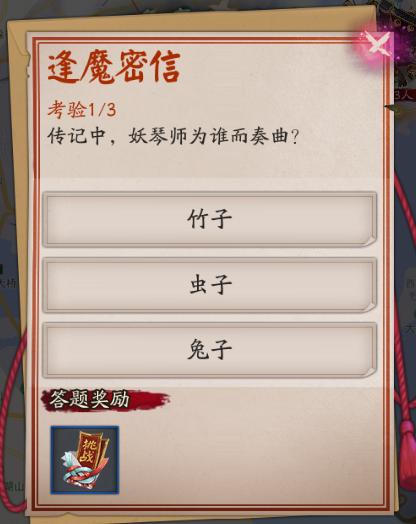 阴阳师逢魔密信:传记中妖琴师为谁而奏曲?