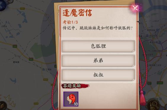 阴阳师传记中跳跳妹妹是如何称呼妖狐的?