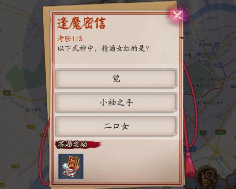 阴阳师以下式神中精通女红的是谁?
