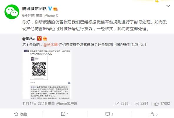 """崔永元微信被假冒 微博点名马化腾要求""""管理""""一下"""