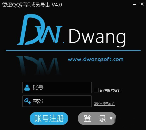 QQ群群成员导出软件