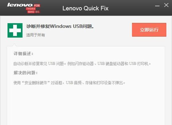 联想windows usb修复工具