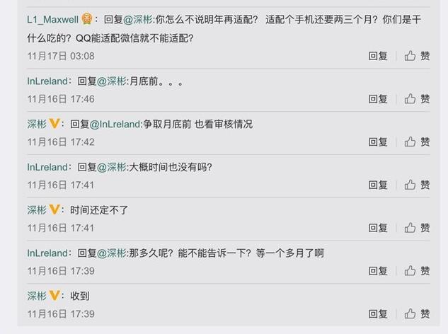 微信还没适配iPhone XR/XS Max 用户直接去产品经理微博喊