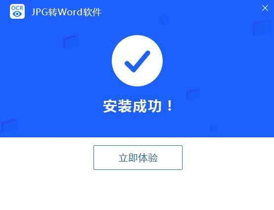 JPG转Word软件