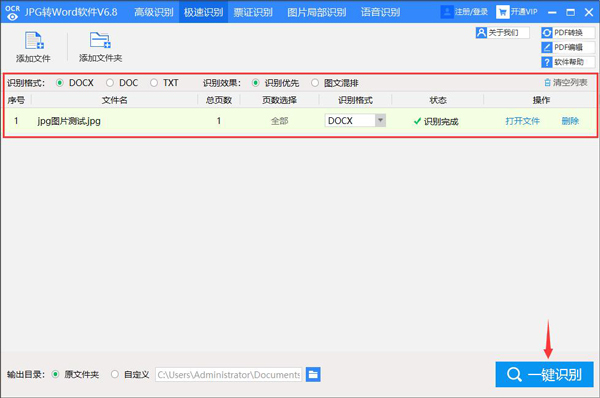 JPG转Word软件下载 JPG转Word软件6.8官方版下载 图像转换 下载之...