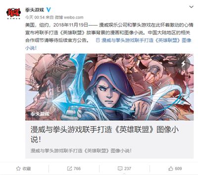 """拳头宣布将与漫威联手打造""""英雄联盟""""故事背景的漫画、图像小说"""