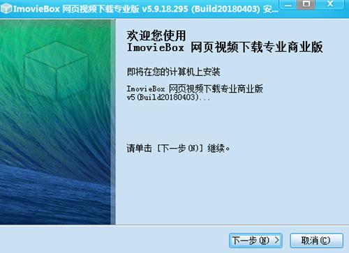网页视频下载器(ImovieBox)