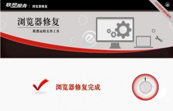 联想浏览器修复工具