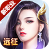 远征手游 V1.5.1 for Android安卓版