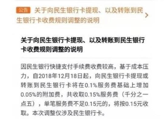 微信出新规调整民生银行手续费,将于12月18日起全面实施