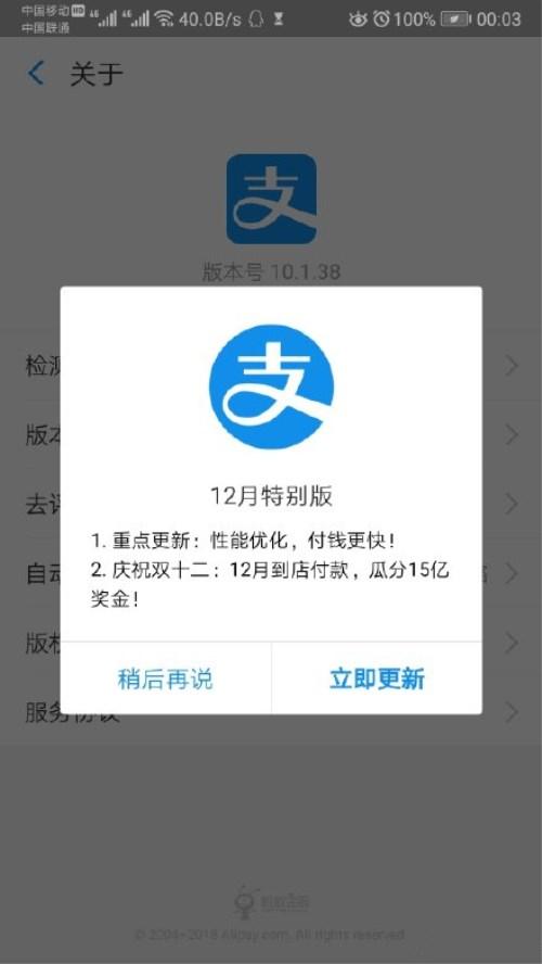 """支付宝安卓版客户端发布""""12月特别版"""",更新可瓜分15亿奖金!"""