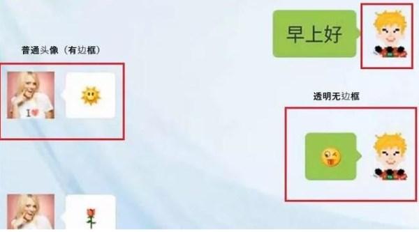 微信透明无边框头像怎么设置?微信透明无边框头像制作教程