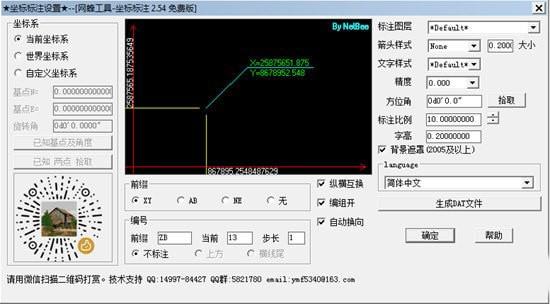 网蜂CAD工具箱