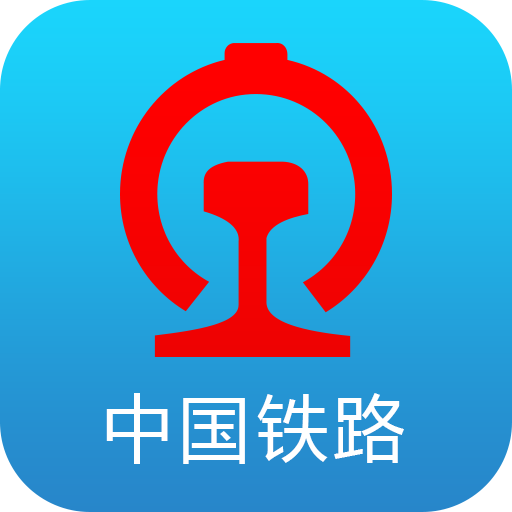 鐵路12306 V4.1.9 for Android安卓版