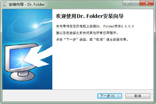 Dr.Folder目录博士