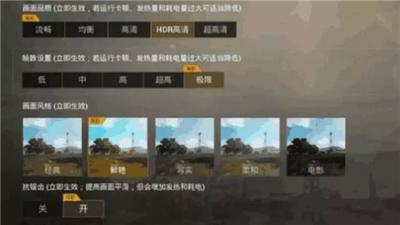 刺激战场画面设置