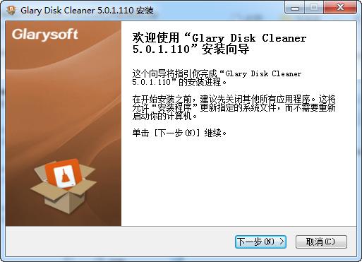 Glary磁盘清理程序
