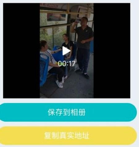 微视短视频去水印