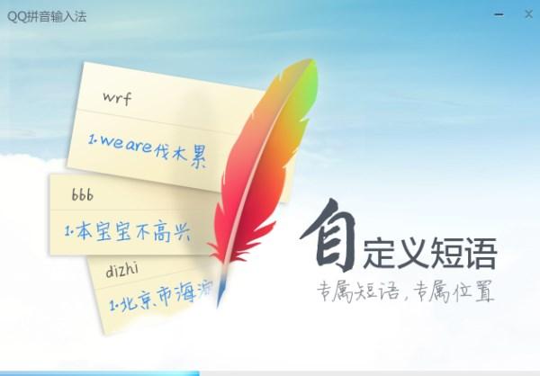 QQ拼音输入法怎么截图?QQ拼音输入法截图教程