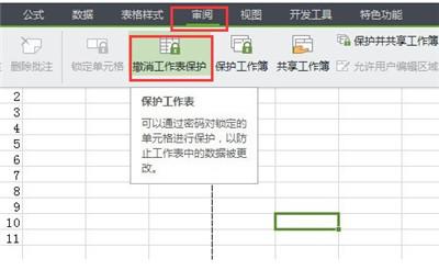 Excel只读权限设置方法