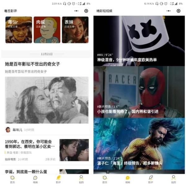 微信电影视频类小程序推荐,微信搜索就能看视频!