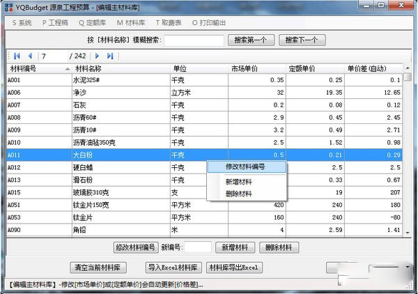 YQBudget源泉工程预算