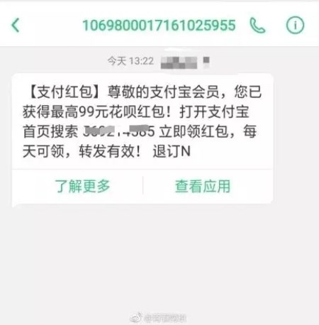 """官方回应""""支付红包""""短信轰炸:并非支付宝发送!"""