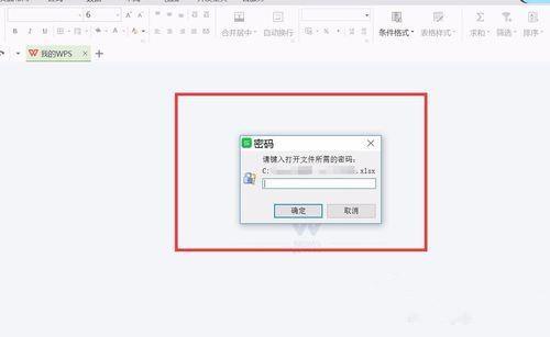 wps表格设置密码