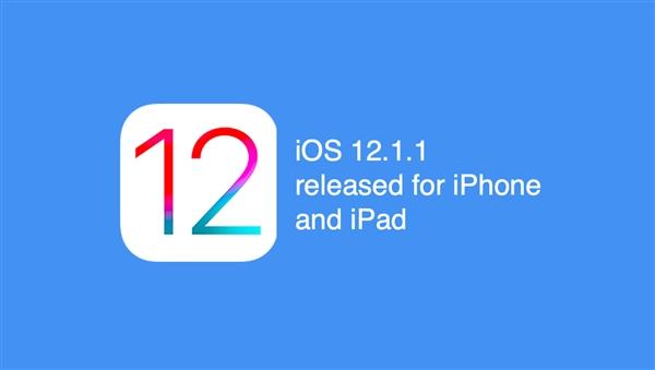 苹果推送iOS 12.1.1正式版,新增不少功能!